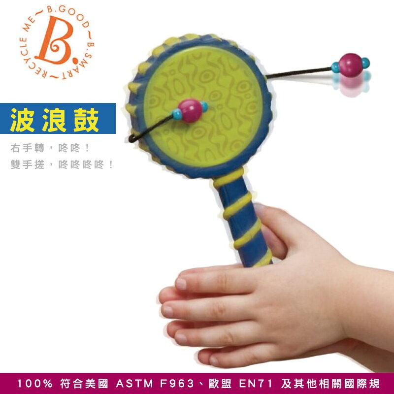 美國【B.Toys 】波浪鼓(1入)非洲童樂團 感統玩具-米菲寶貝