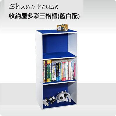 空櫃  收納櫃  置物櫃  收納 TZUMii 普普雙色三空櫃~藍 白