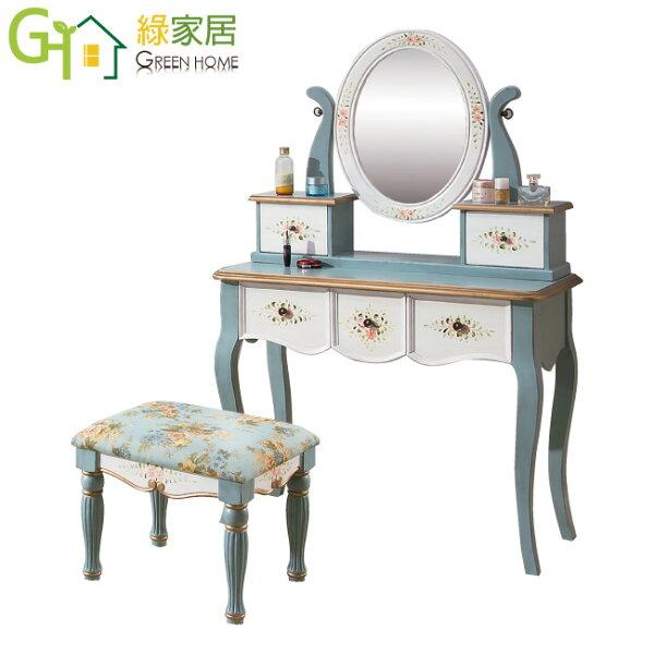 【綠家居】法曼法式3尺化妝鏡台組合(含化妝椅)