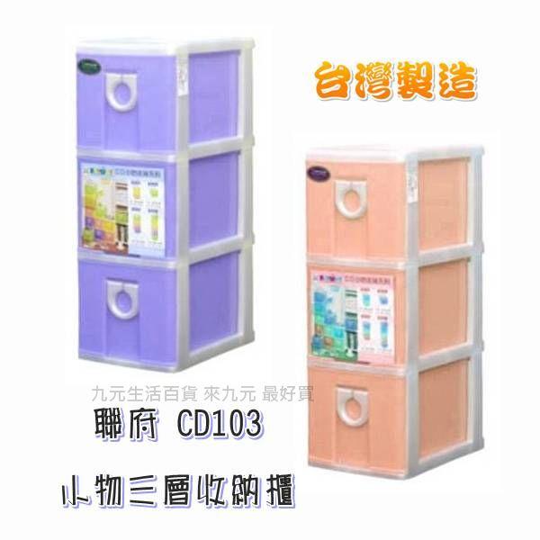 【九元生活百貨】聯府 CD103 小物三層收納櫃 抽屜櫃