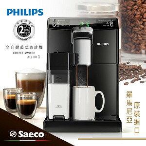 【飛利浦 PHILIPS】全自動義式咖啡機(HD8847) - 限時優惠好康折扣