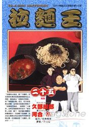 拉麵王 25