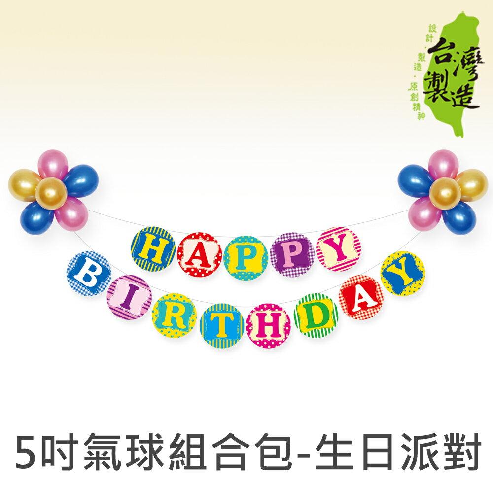 珠友 BI~03108 製~5吋氣球 包~生日派對  圓形氣球   氣球  場景裝飾
