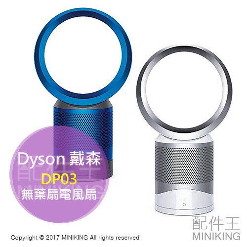 【配件王】日本代購 Dyson 戴森 DP03 無葉扇電風扇 空氣清淨 兩色 自動調節 智能排程 靜音 另TP02