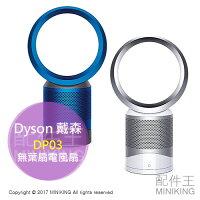 戴森Dyson到【配件王】日本代購 Dyson 戴森 DP03 無葉扇電風扇 空氣清淨 兩色 自動調節 智能排程 靜音 另TP02