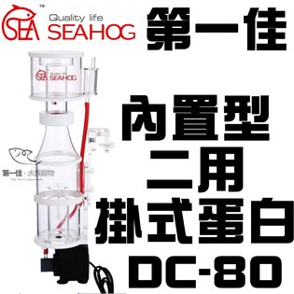 [第一佳水族寵物]SEAHOG內置型二用掛式蛋白除抹器除沫器有無邊條皆可使用全面二年保固DC-80