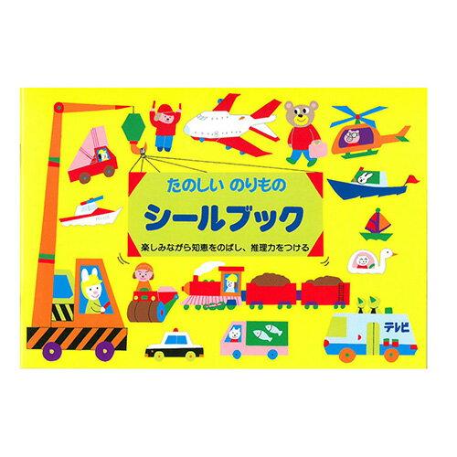 《 日本LIEBAM 》遊戲貼紙書 - 開車樂