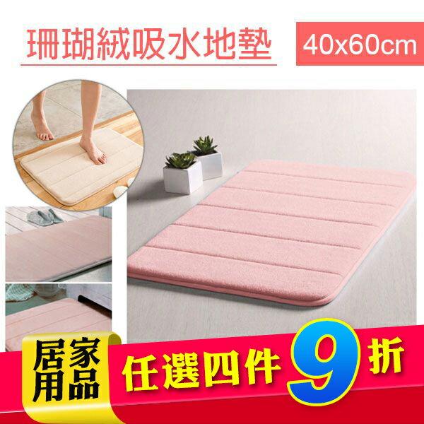 珊瑚絨 地墊 止滑墊 腳踏墊 40x60cm 防滑墊 吸水地墊 防滑地墊 衛浴踏墊 室內地毯 門墊 可挑色