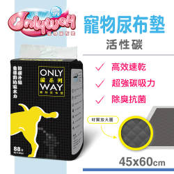 OnlyWay 碳系列 高效速乾除臭抗菌寵物尿布墊