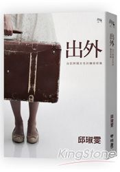 出外:台日跨國女性的離返經驗