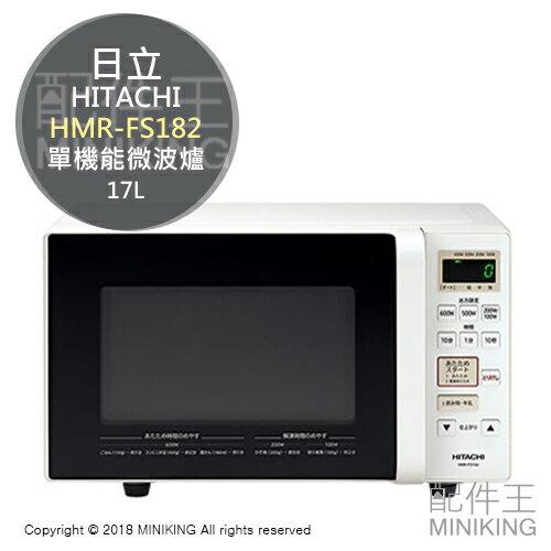 日本代購 空運 HITACHI 日立 HMR-FS182 單機能 微波爐 4段火力 800W 白色 17L