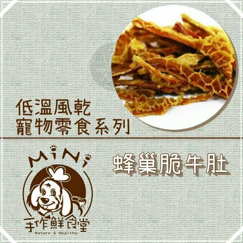 MINI手作鮮食堂[低溫風乾零食系列,蜂巢脆牛肚,100g](單包)另有2包優惠賣場