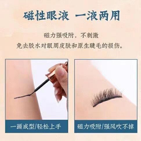 磁吸睫毛 yelix自嫁接假睫毛磁性套裝磁石眼線液睫毛3對磁吸式睫毛免膠 【CM980】
