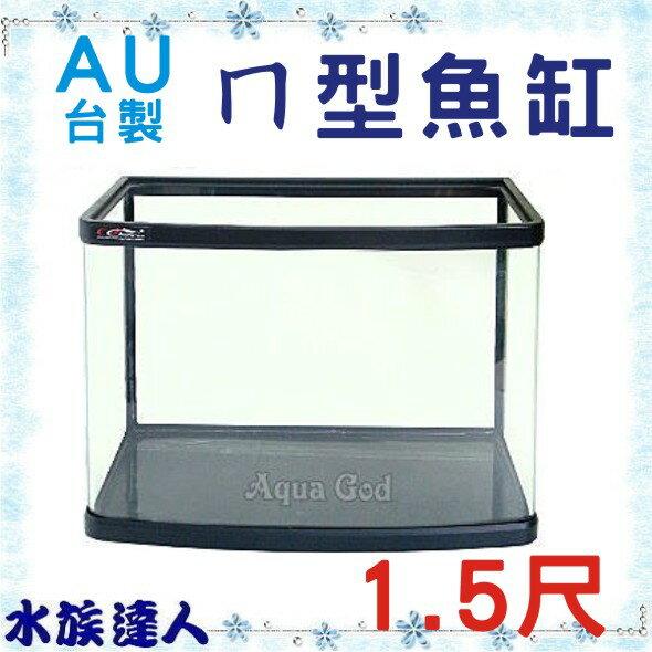【水族達人】【水族箱魚缸】台製AU《高級ㄇ型玻璃魚缸˙1.5尺》實用!便宜!