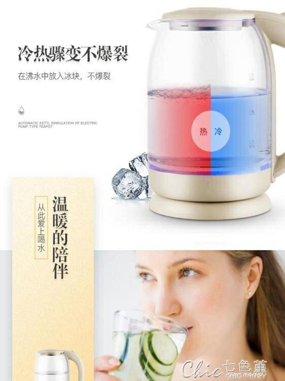 華迅仕燒水壺電熱水壺家用玻璃電茶壺器開水壺自動斷電304不銹鋼  城市玩家