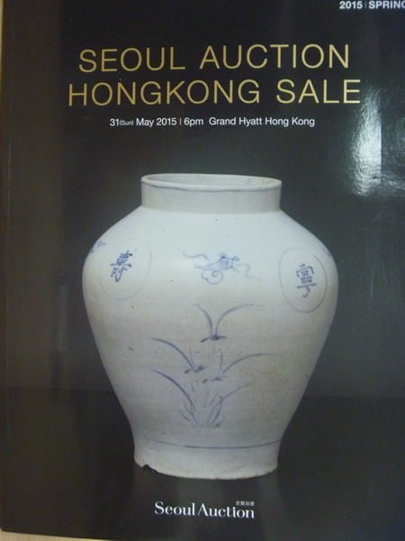 【書寶二手書T5/收藏_WHA】Seoul Auction HongKong Sale_ 2015 Spring
