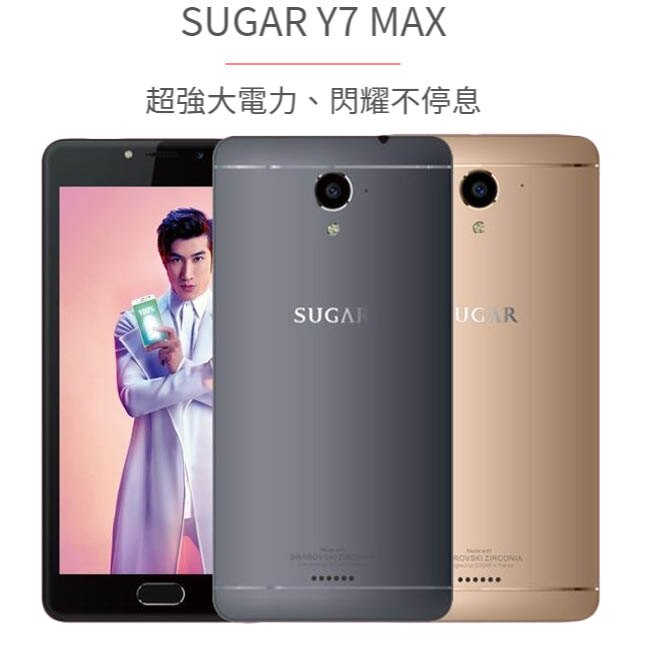 SUGAR Y7 MAX 糖果手機 3G/16G 5.5吋1300萬畫素相機四核心智慧手機(內附保貼+清水套+原廠視窗皮套)