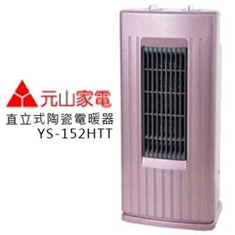 陶瓷式電暖器 ★ 元山 YS-152HTT 直立式 全機防火安全設計 公司貨 0利率 免運