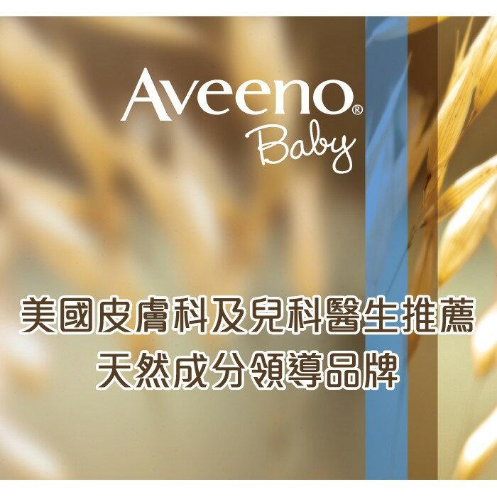 全系列任購二款贈燕麥體驗組送完為止【Aveeno艾惟諾】嬰兒舒緩滋養保濕霜139ml 618購物節