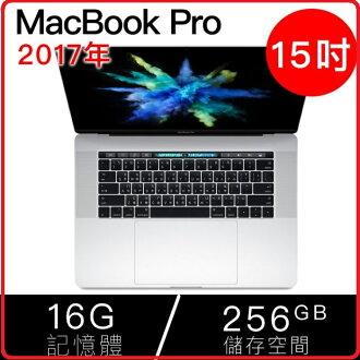 ★【2017.8 新款】APPLE MacBook Pro 15吋 ★MPTR2TA/A 太空灰 ★ MPTU2TA/A 銀色 ★ 2.8G 16G 256G SSD Touch Bar