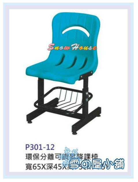 ╭☆雪之屋居家生活館☆╯P301-12 環保分離可調昇降課椅/書桌椅/辦公椅/補習班專用/上課專用