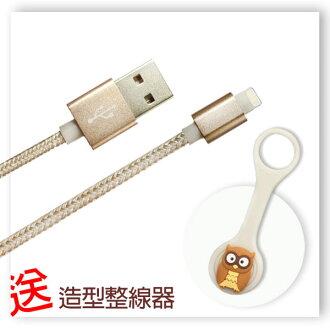 FUNDIGITAL Apple 原廠授權 鋁合金接頭 編織 傳輸線 MFI 8Pin Lighting cable 1.2M 內贈可愛造型捲線器/ipod /iphone/ ipad/iphone6..