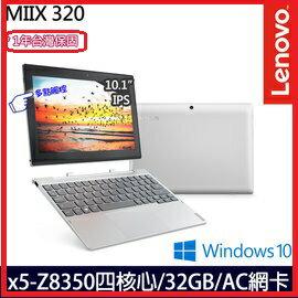 【2018.1 開春新品Chromebook】Lenovo 聯想 IdeaPad MIIX320 80XF004CTW 10.1吋二合一筆電 銀/x5-Z8350/2G/32G/Win10
