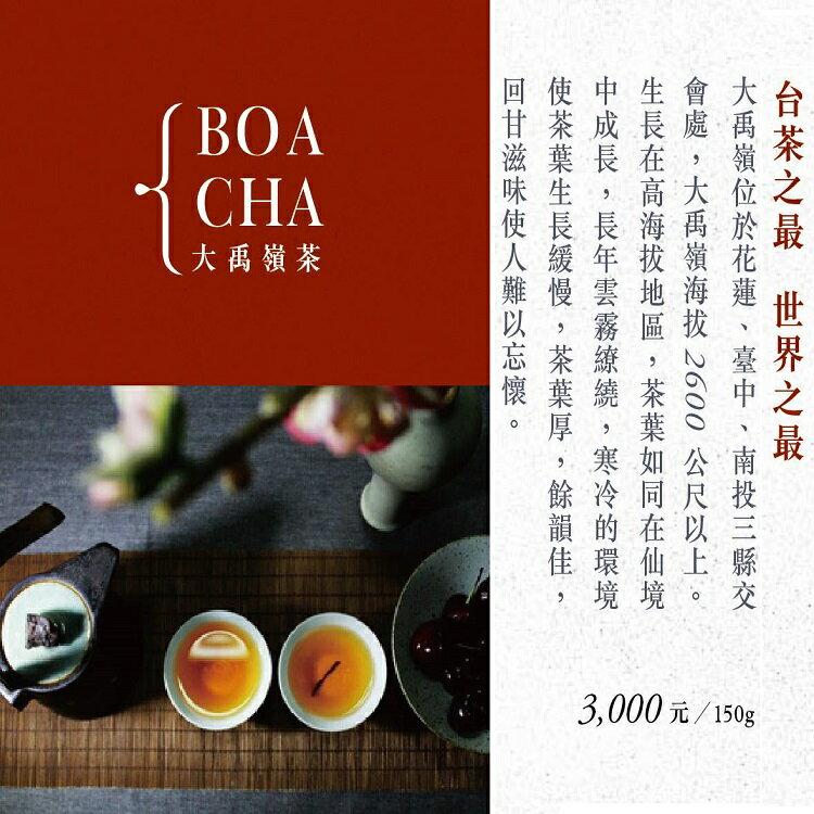 【永寶龍璽 】大禹嶺茶 150克|台茶之最 世界之最