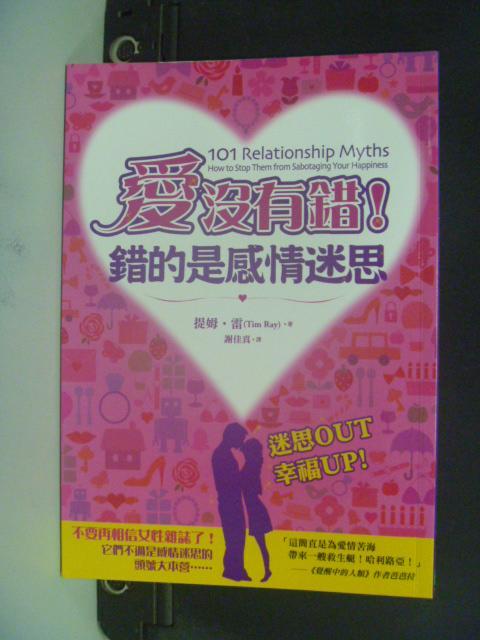 【書寶二手書T6/兩性關係_OHF】愛沒有錯!錯的是感情迷思_提姆.雷