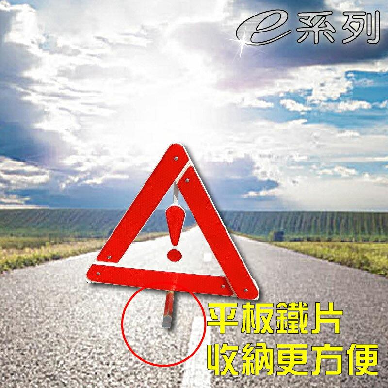 e系列三角警告標示附帶驚嘆號(40公分)