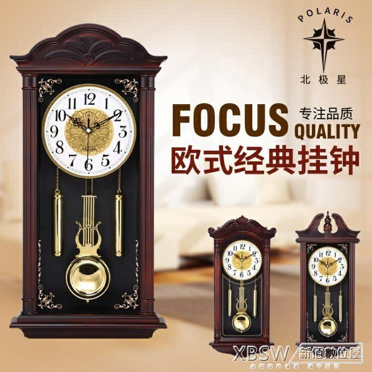 【限時下殺!85折!】中式掛鐘客廳仿實木石英鐘歐式創意復古靜音擺鐘搖擺壁鐘錶