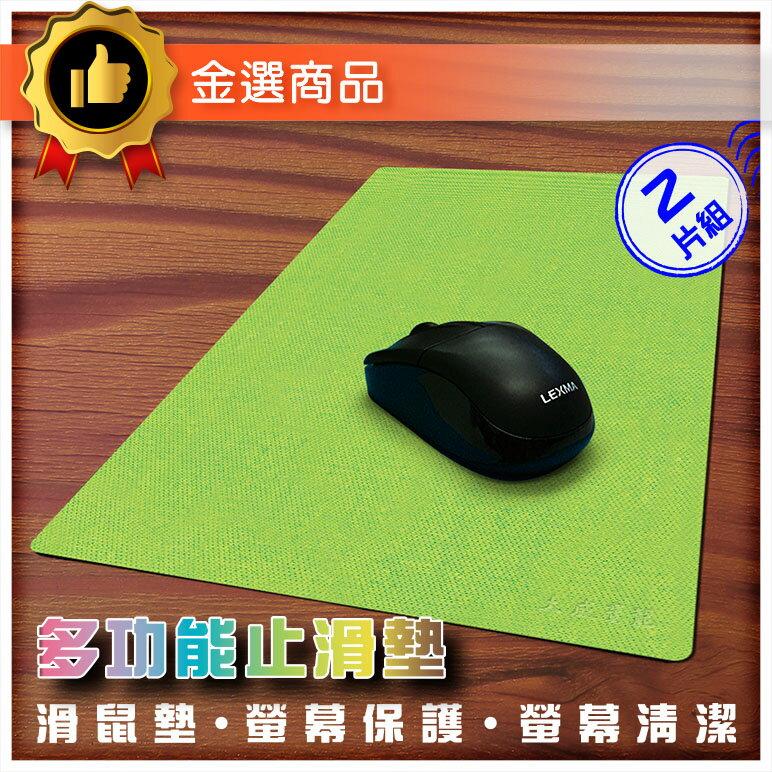 *滑鼠墊*專利 超薄 防滑墊-布面適羅技電競光學滑鼠-可擦拭保護筆電蘋果MAC電腦螢幕/大威寶龍【多功能止滑墊】玩家款 2片組 0