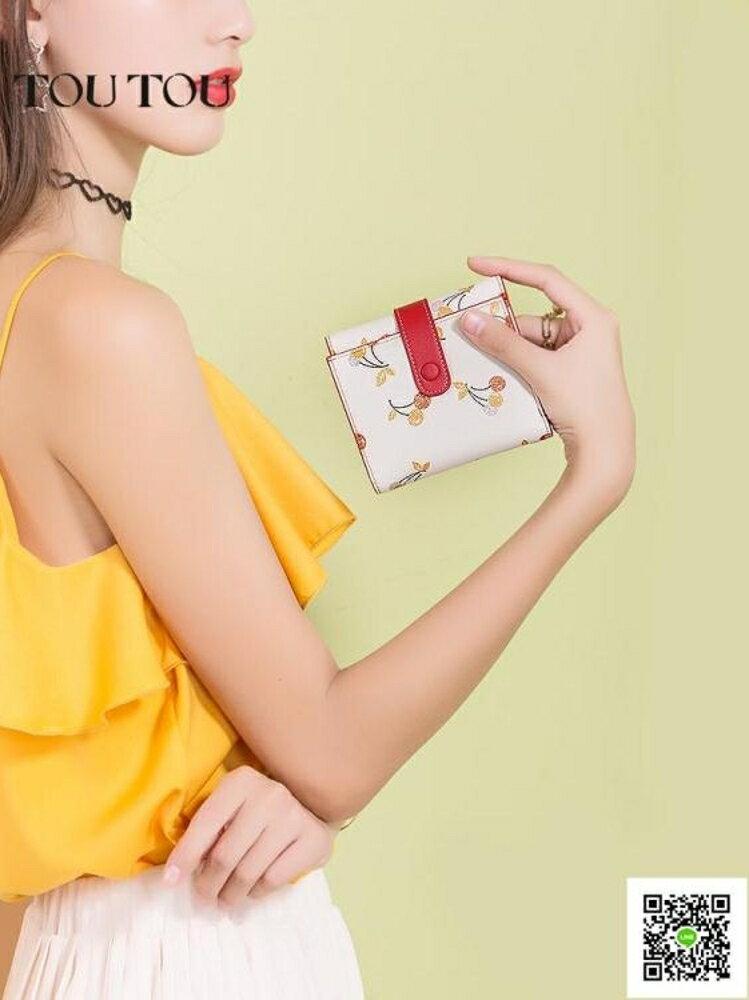 短款錢包迷你小錢包女2018新款短款學生韓版小清新可愛折疊零錢包卡包 清涼一夏钜惠