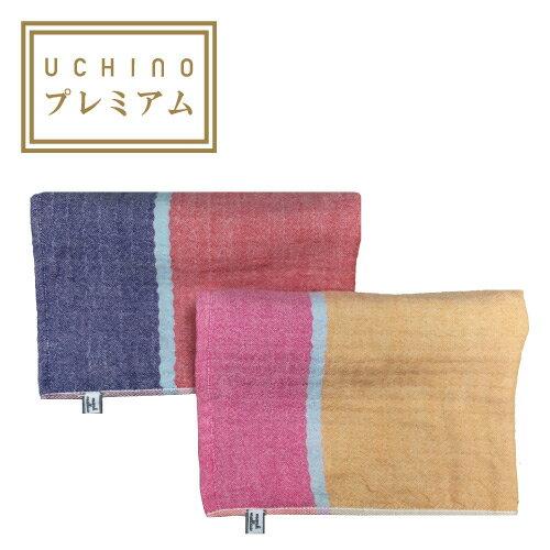 UCHINO拼色三重紗長巾