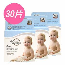 奇哥檸檬桉防蚊貼10入*3盒組『121婦嬰用品館』