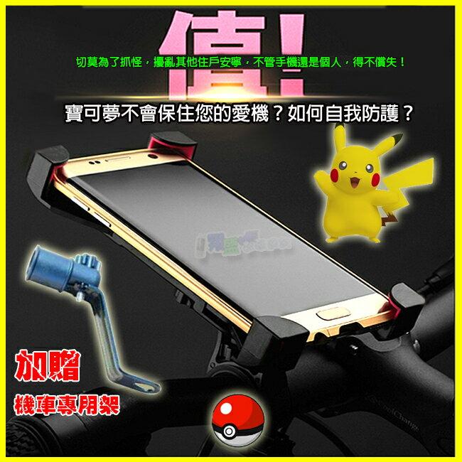 寶可夢 pokemon 自行車 腳踏車 機車 重機 摩托車 電動車 鷹爪支架 車架 手機架 導航架 手機支架 IPhone 6S 7 plus i6+ i6s 626 826 830 728 M10 ..