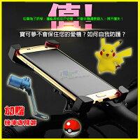 Pokemon手機配件與行動電源推薦到寶可夢 pokemon 自行車 腳踏車 機車 重機 摩托車 電動車 鷹爪支架 車架 手機架 導航架 手機支架 IPhone 6S 7 plus i6+ i6s 626 826 830 728 M10 M9+ E9+ A9 X9 ME Z3+ Z5P XA XZ XP Note5 Note4 S6 S7 edge plus A5 A7 E7 A8 J7 ZeNFone3 ZE550KL ZE601KL ZE552KL ZE520KL G4 G5 R9S/R9 plus P9 紅米Note4就在翔盛商城推薦Pokemon手機配件與行動電源