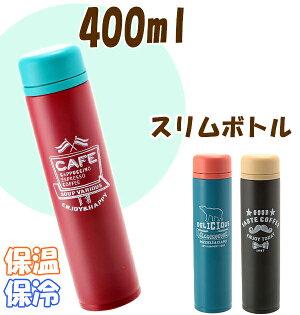 日本必買免運代購-日本CafeBere不鏽鋼保溫瓶5.8×23cmcafeslim。共3色