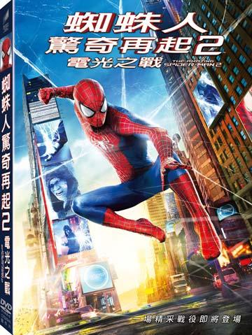 蜘蛛人驚奇再起2:電光之戰 DVD