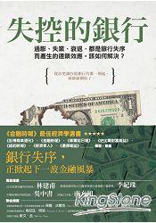 失控的銀行:通膨、失業、衰退,都是銀行失序而產生的連鎖效應,該如何解決?