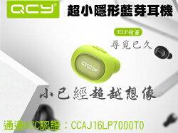 NCC認證通過 QCY正品Q26超小迷你隱形無線藍芽耳機  (贈專用保護袋) 藍牙耳機 正式台灣授權 【風雅小舖】