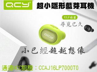 (滿千再9折)NCC認證通過 QCY正品Q26超小迷你隱形無線藍芽耳機 (贈原廠專用保護袋) 藍牙耳機 正式台灣授權 【風雅小舖】