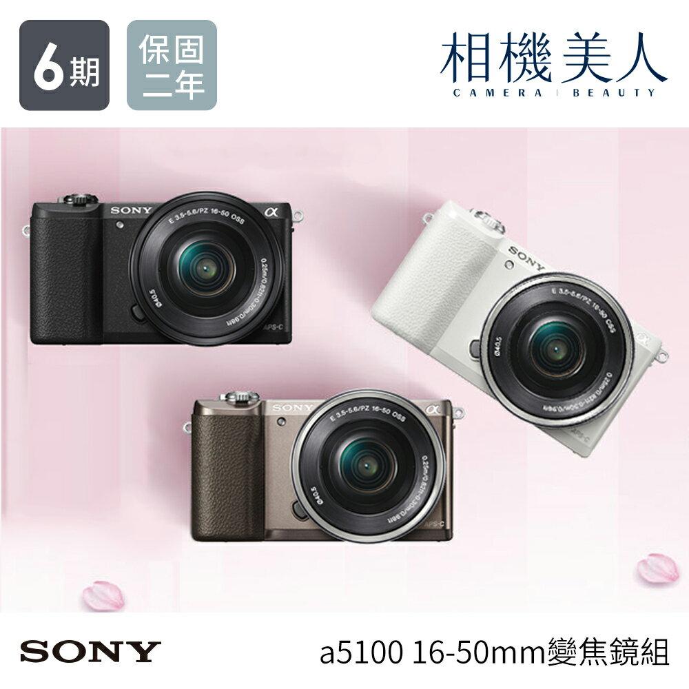 SONY a5100L 16-50mm變焦鏡組 公司貨 送嚴選四單品(保護貼+口袋小腳架+拭鏡布+螢幕擦) ILCE-5100L