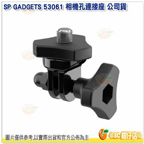 GADGETS SP 53061 相機孔連接座 台閩公司貨 相機固定 極限運動 運動攝影 Hero3 Hero4 GoPro