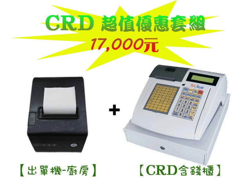 頂尖CRD含錢櫃搭配出單機超值優惠套組$17000~小型POS機功能~全機中文操作 - 限時優惠好康折扣