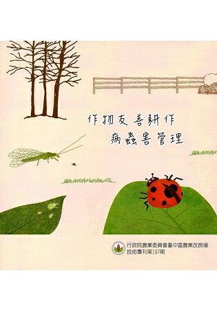 作物友善耕作病蟲害管理(技術專刊第197期) | 拾書所