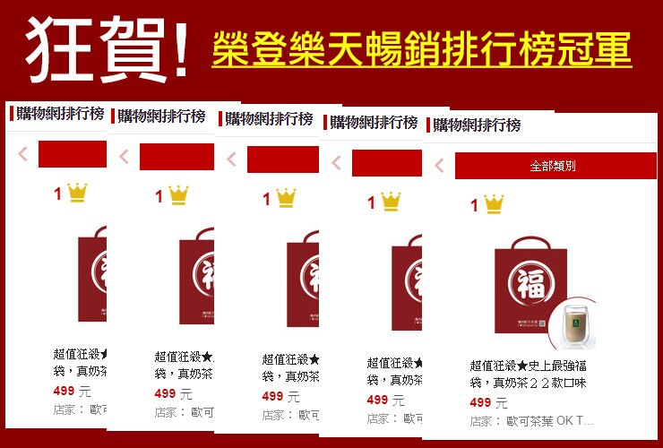 ★史上最強福袋,真奶茶27款口味一次品嘗★狂殺價免運$599 2