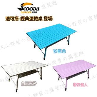 【露營趣】中和安坑 送桌巾 速可搭 DJ-515 鋁合金蛋捲桌 休閒桌 摺疊桌 餐桌 料理桌 露營桌
