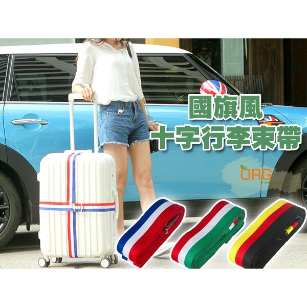 ORG《SD0631》異國風~20-32吋內適用 十字 行李束帶 行李箱 綁帶 綑綁帶 國旗 多種綁法 旅行 旅遊 出國
