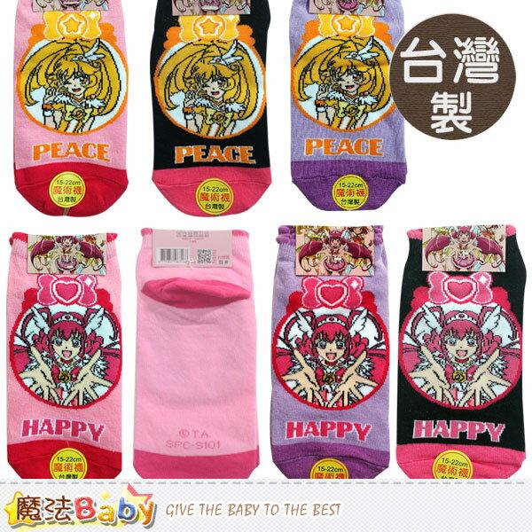 台灣製光之美少女正版女童短襪(2雙一組) 魔法Baby~k42115